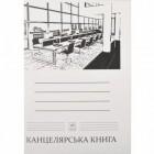 Книга канцелярская А4