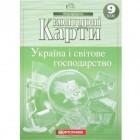 Контурные карты: Україна і світове господарство. 9 клас
