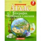 Атлас: Географiя материкiв i океанiв 7 клас