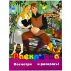 "Раскраска А4 с наклейками ""Принцессы 4"""